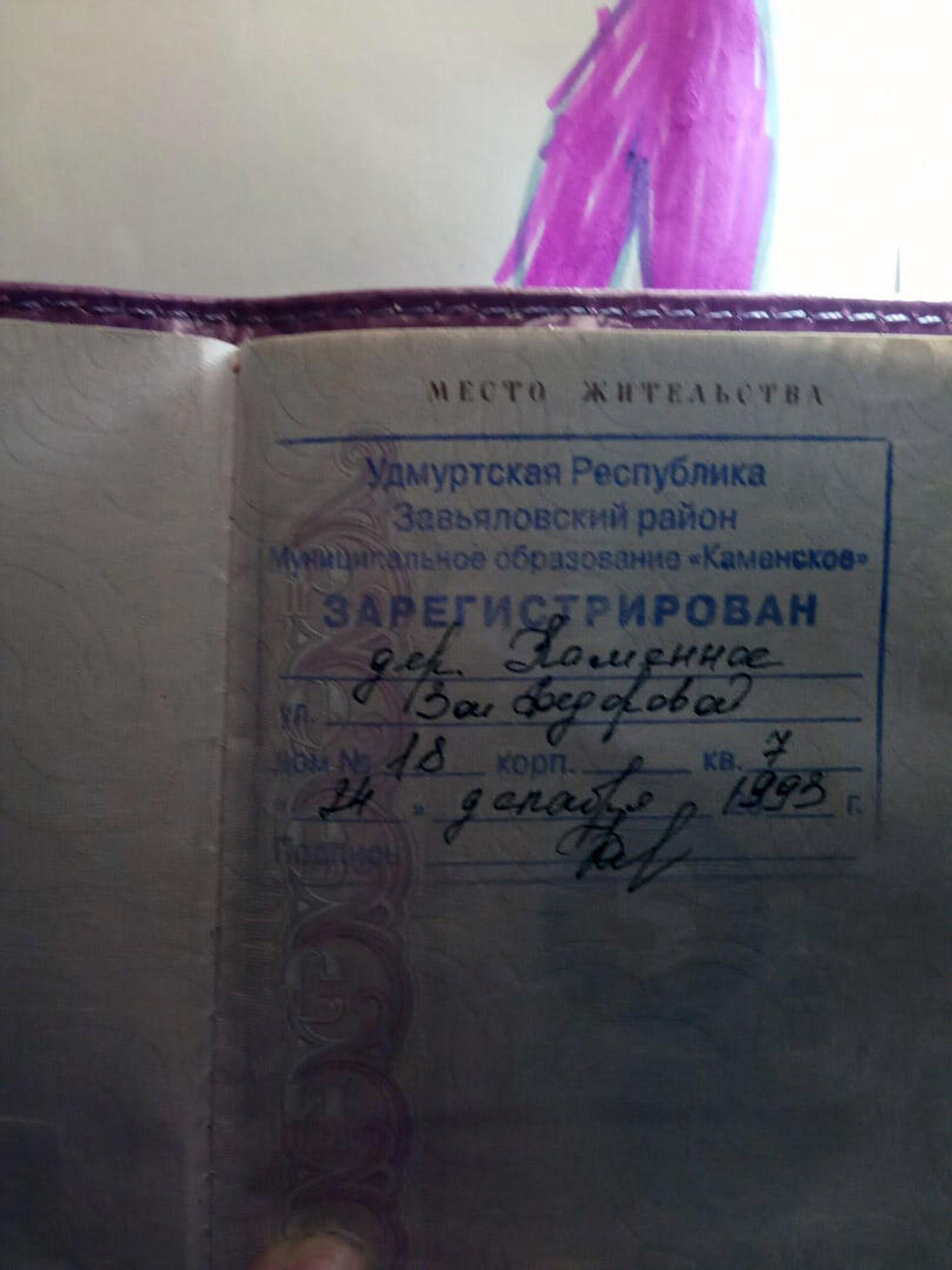 Страница из паспорта Четкаревой с пропиской - РИА Новости, 1920, 29.04.2021