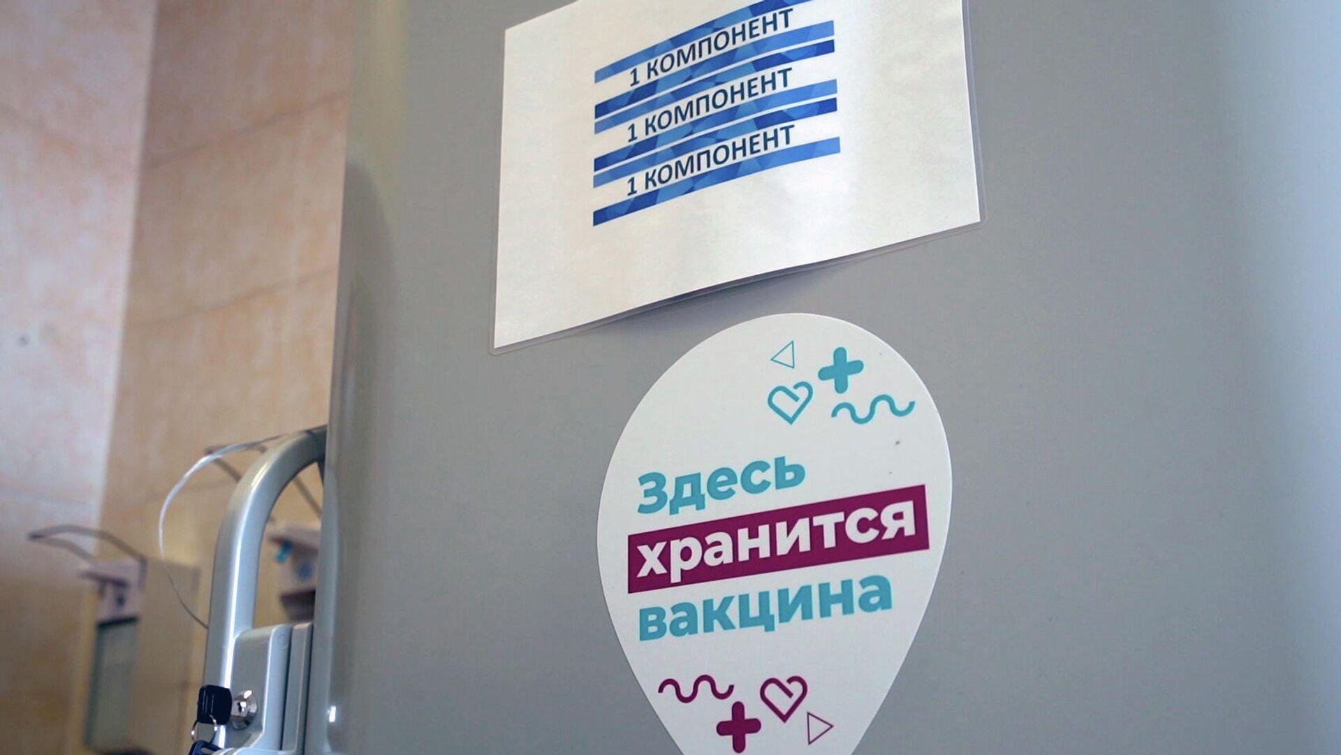 Морозильная камера, в которой хранятся контейнеры с однокомпонентной вакциной Спутник Лайт - РИА Новости, 1920, 06.05.2021