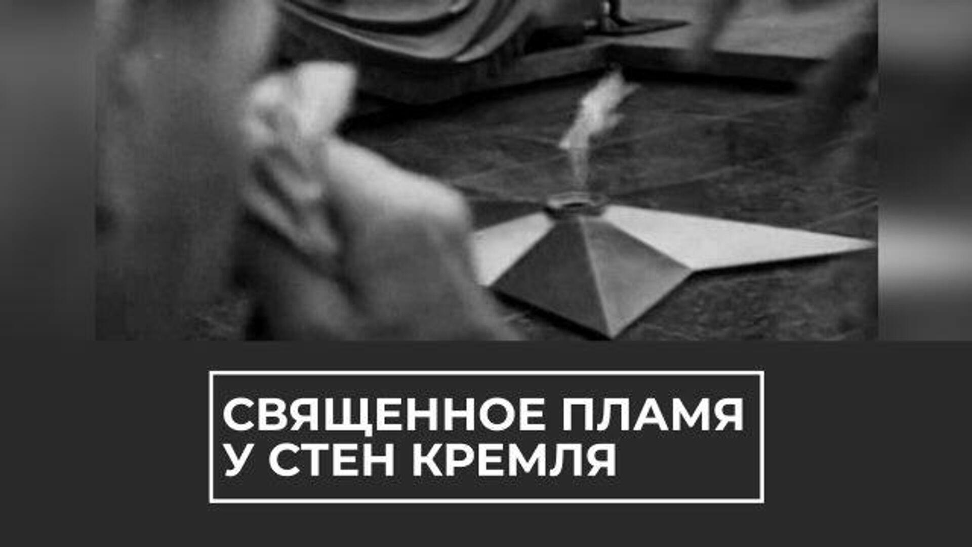 Могила Неизвестного солдата: священное пламя у стен Кремля - РИА Новости, 1920, 08.05.2021