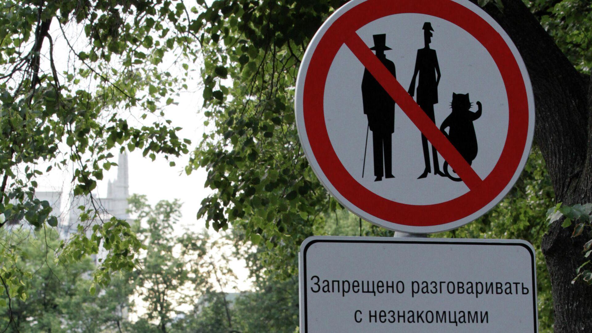 Знак Запрещено разговаривать с незнакомцами - РИА Новости, 1920, 04.06.2021
