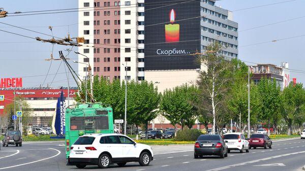 Билборд на здании в день траура в Казани