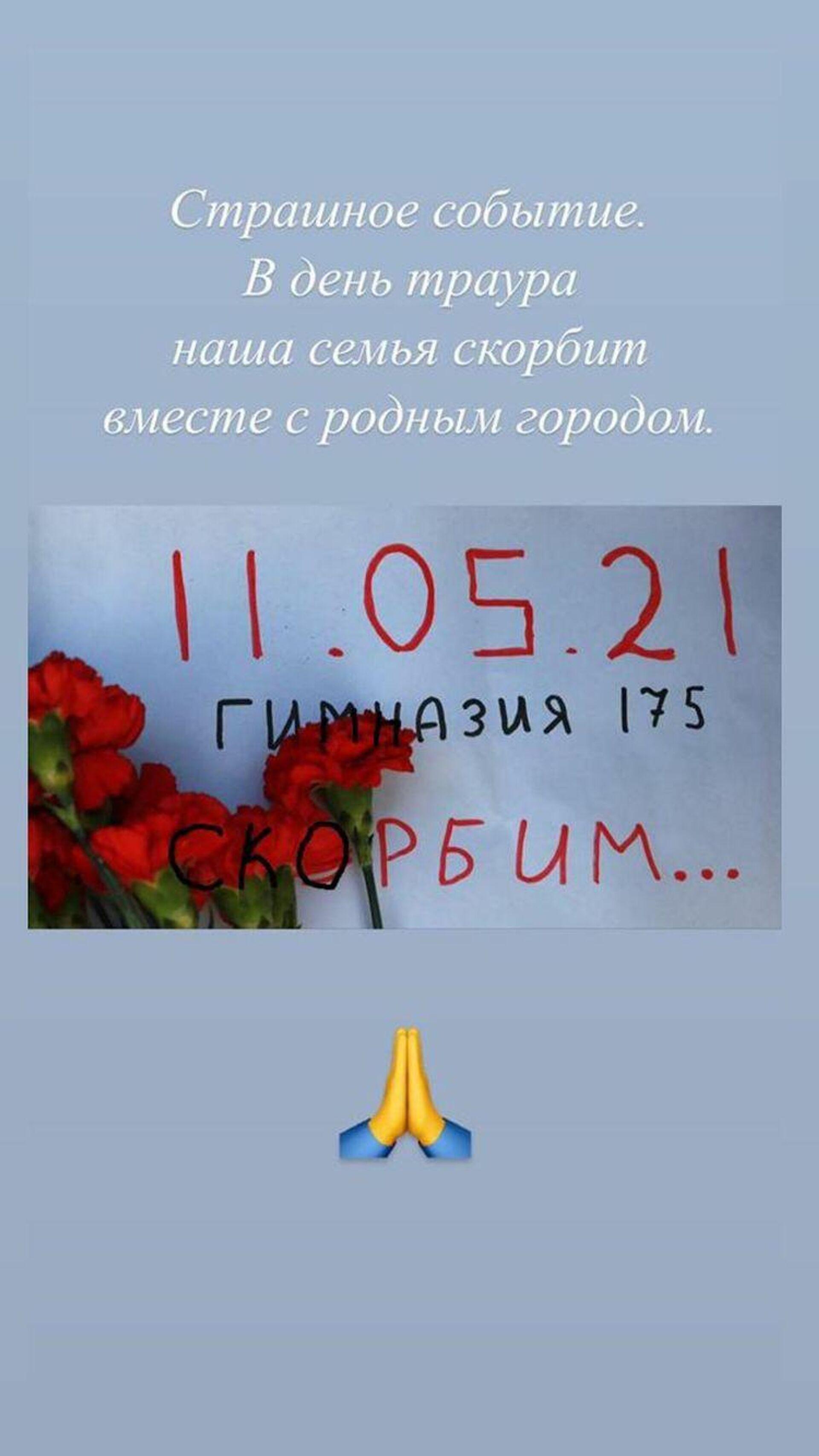 Запись в stories Instagram-аккаунта Камилы Валиевой - РИА Новости, 1920, 12.05.2021