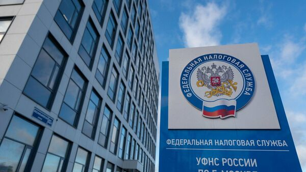 Здание Федеральной налоговой службы (ФНС) на Мосфильмовской улице в Москве