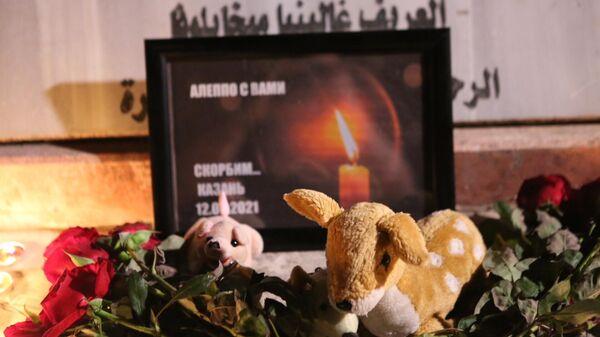 Акция памяти погибшим в казанской школе в Алеппо