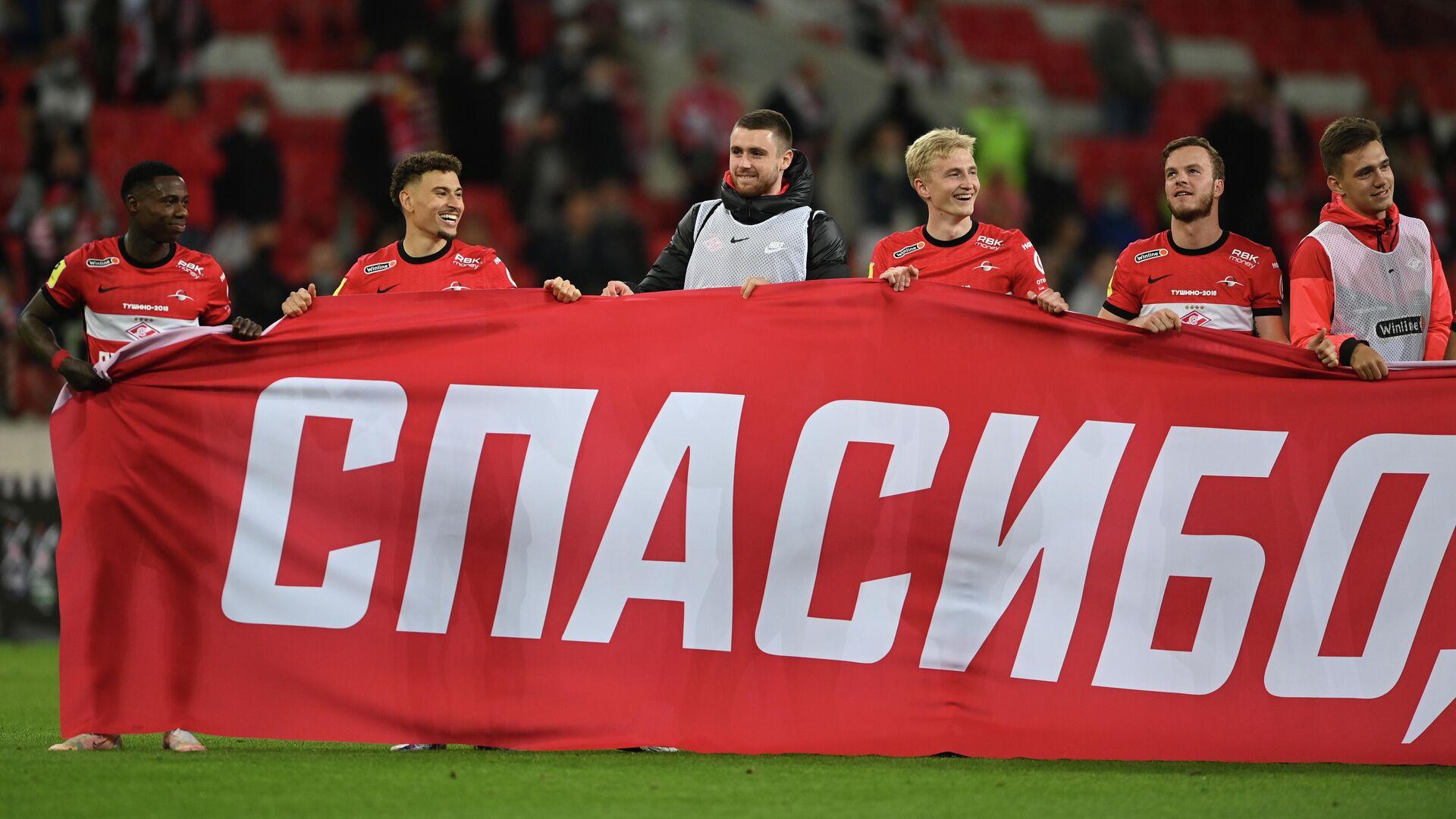 Футболисты Спартака - РИА Новости, 1920, 16.05.2021