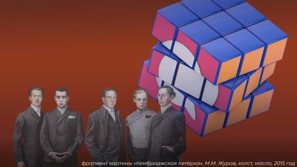 Кембриджская пятерка: агенты СССР на пороге ядерной войны