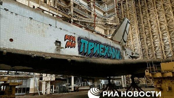 Разрисованный вандалами космический корабль Буран на Байконуре