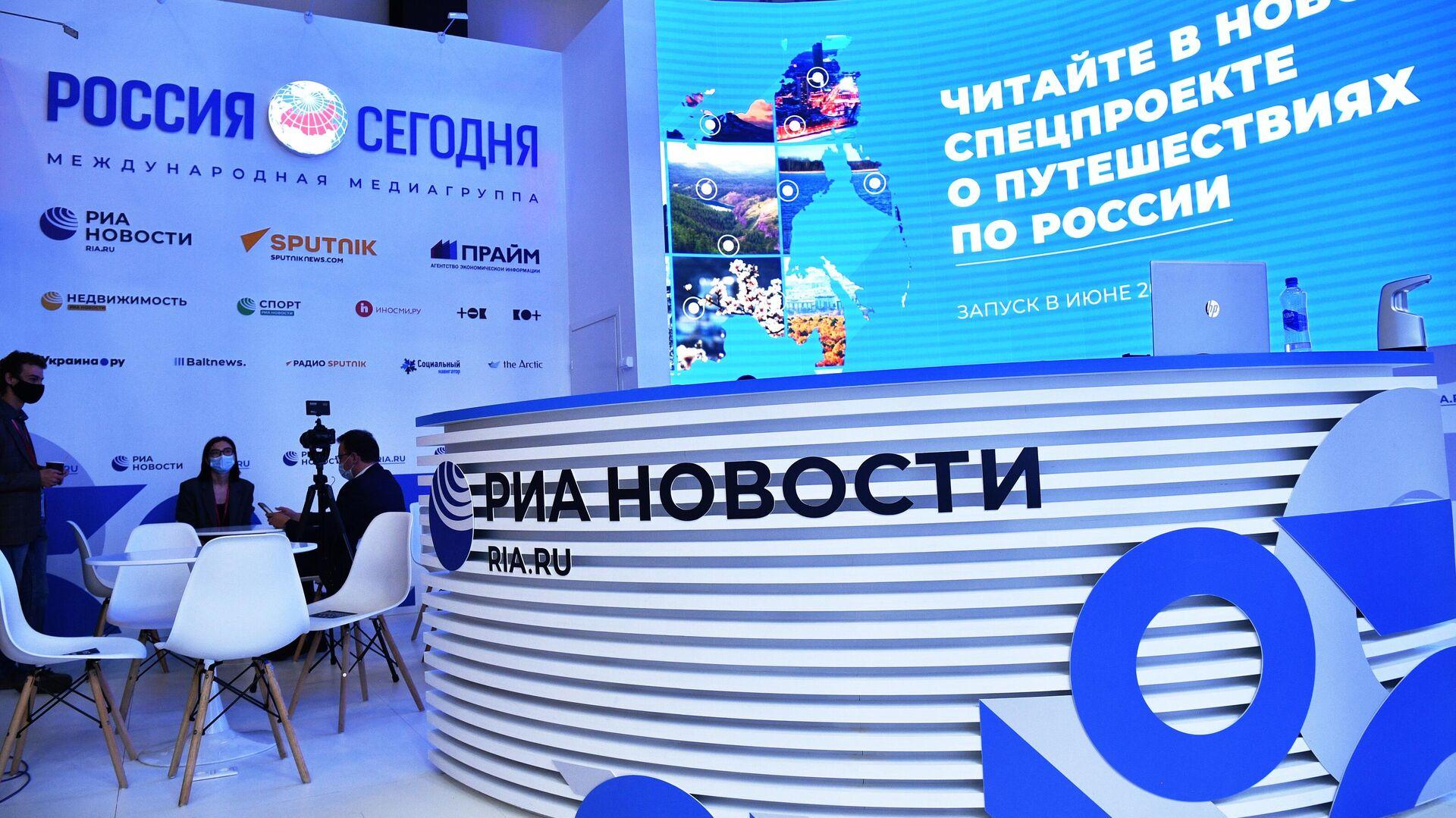 Стенд МИА Россия сегодня на Петербургском международном экономическом форуме - 2021 - РИА Новости, 1920, 10.09.2021