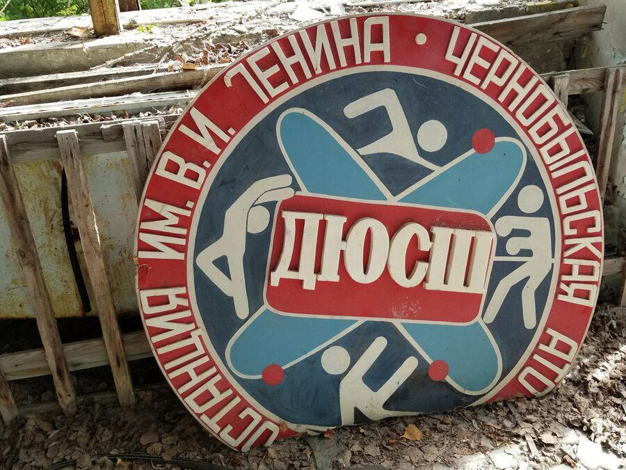 Припять, Чернобыль