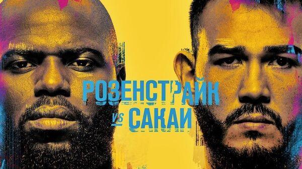 Постер турнира UFC Fight Night 189