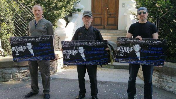 В Таллине прошел пикет в поддержку юриста-правозащитника Сергея Середенко