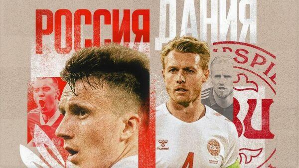 Россия против Дании на ЕВРО-2020