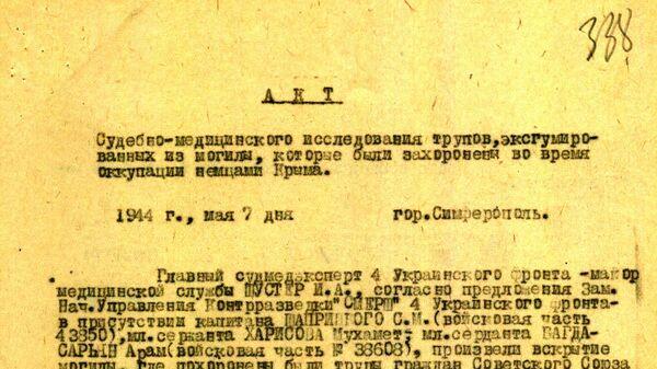Документ о жестоких экспериментах нацистских врачей в Крыму