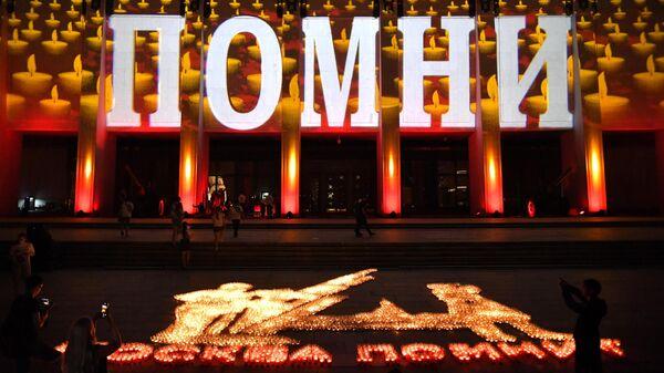 Во время акции Свеча памяти перед Музеем Победы в Москве