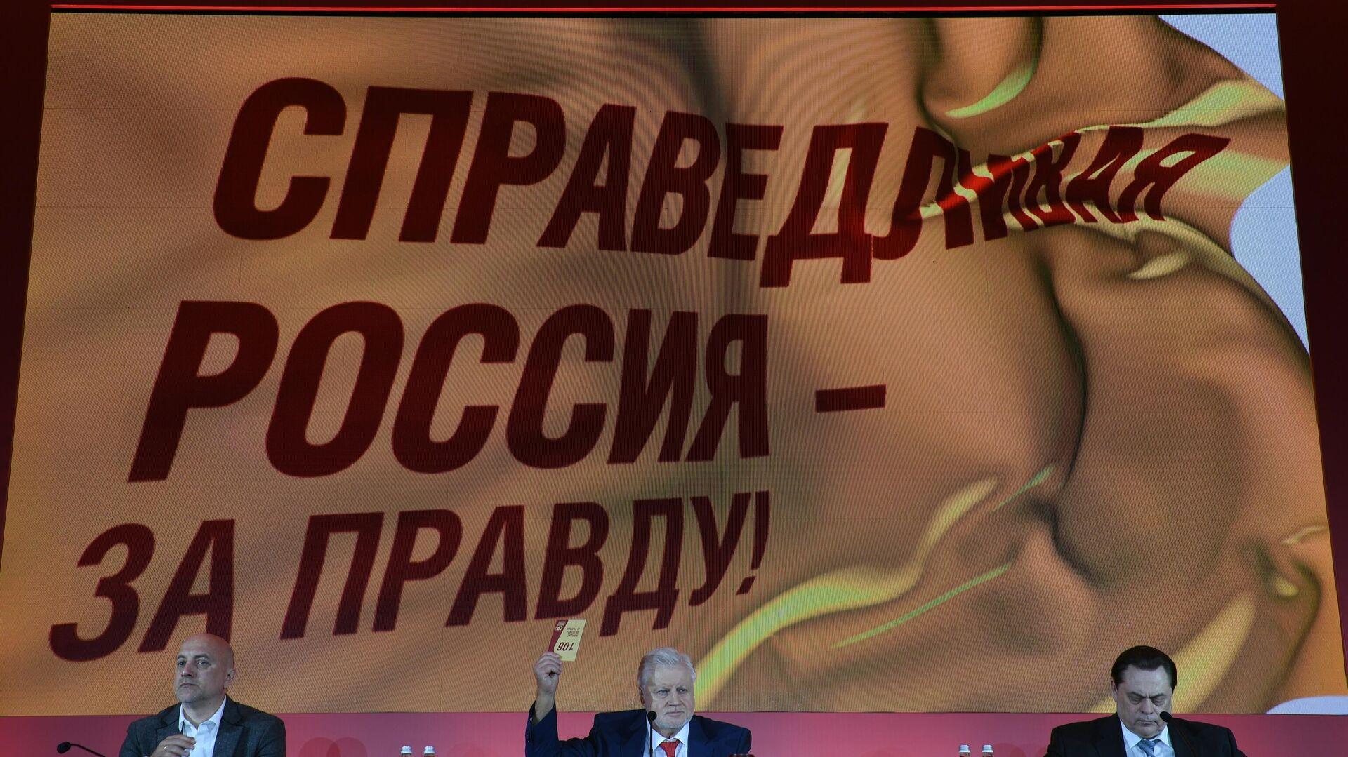 Съезд партии Справедливая Россия - За правду - РИА Новости, 1920, 26.06.2021