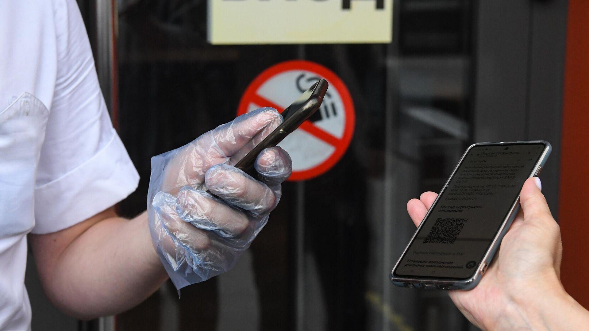 Россиян предупредили о новом мошенничестве с сертификатами о вакцинации