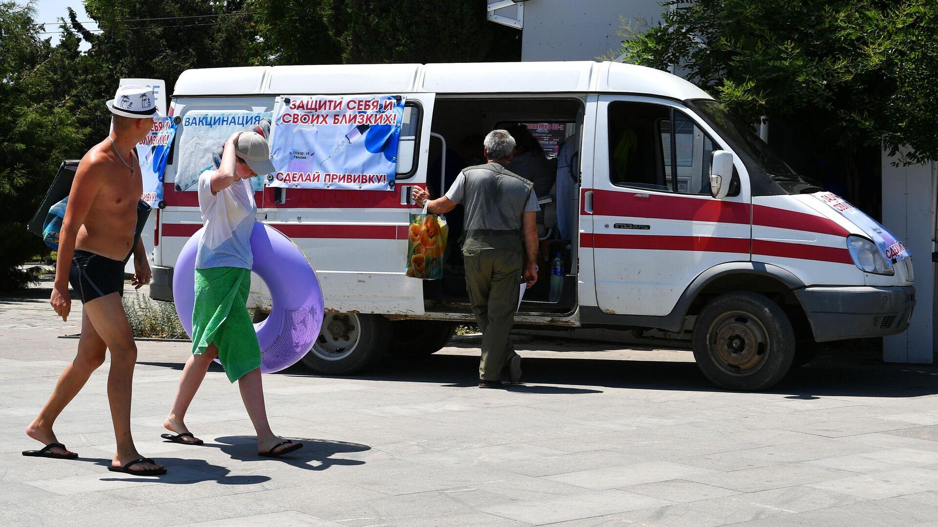 Люди около мобильного пункта вакцинации от COVID-19 на набережной Судака - РИА Новости, 1920, 04.08.2021