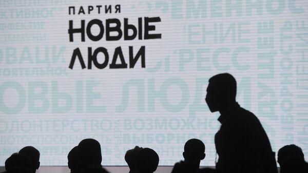 Съезд партии Новые люди