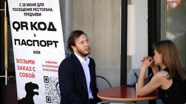 Посетители на летней веранде кафе в Москве