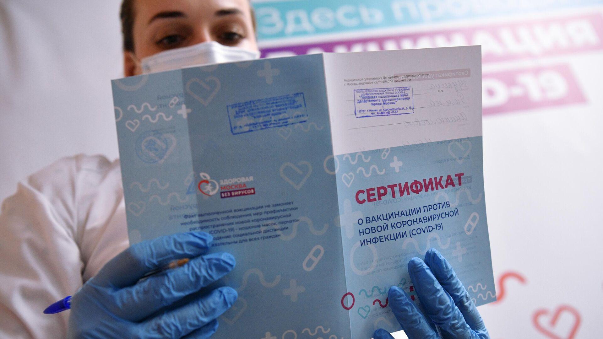 Сертификат о вакцинации против коронавирусной инфекции (COVID-19) - РИА Новости, 1920, 19.07.2021