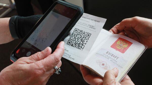 Посетитель предъявляет QR-код при входе в музей-заповедник Царицыно в Москве
