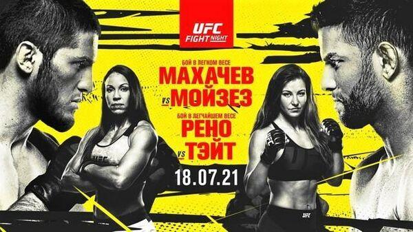 Постер турнира UFC Vegas 31