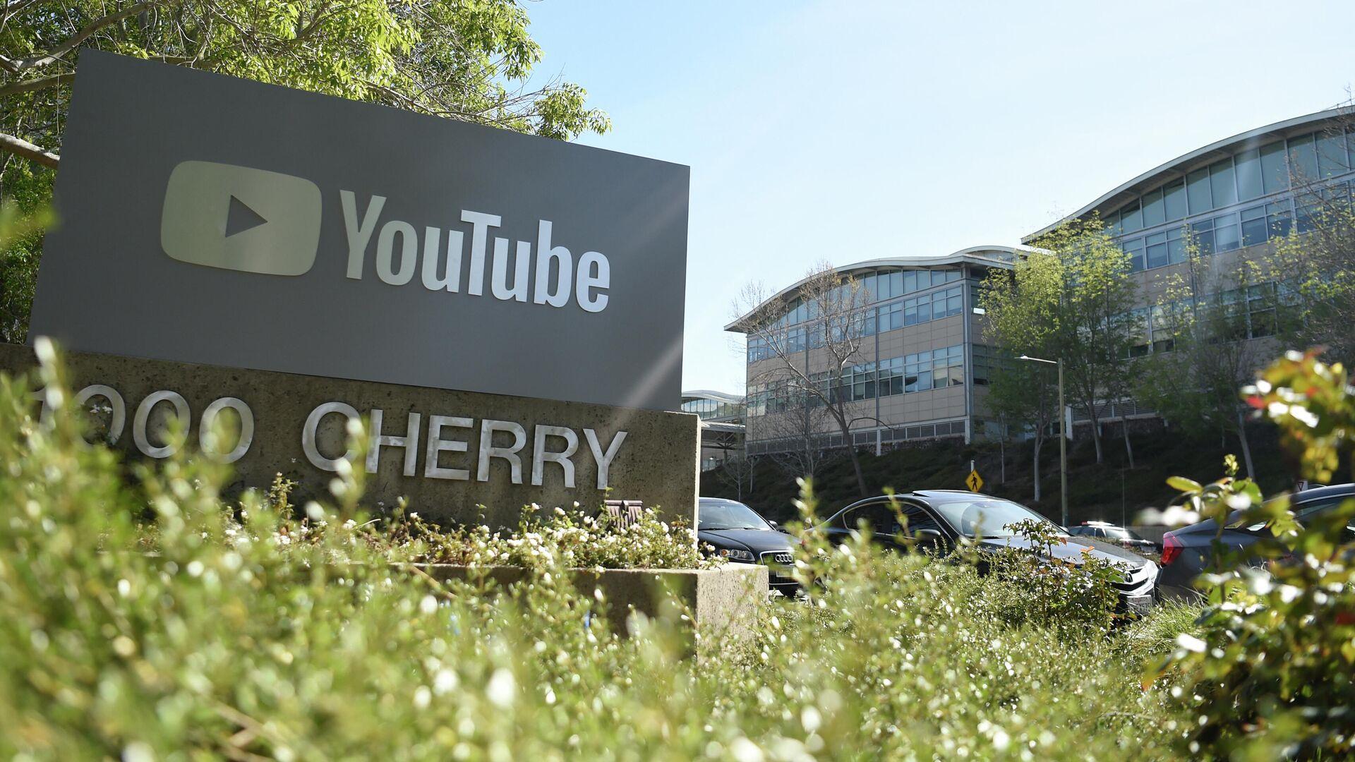 Штаб-квартира компании YouTube в Сан-Бруно, США - РИА Новости, 1920, 04.08.2021