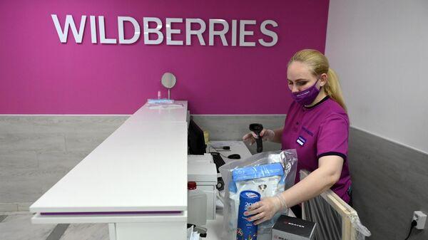 Пункт выдачи Wildberries в Москве