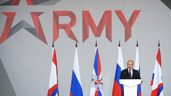 Путин назвал АрМи-2021 событием мирового масштаба