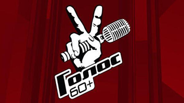 Логотип шоу Голос 60+