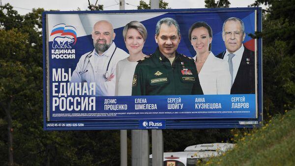 Агитационный плакат партии Единая Россия о предстоящих выборах в единый день голосования 19 сентября