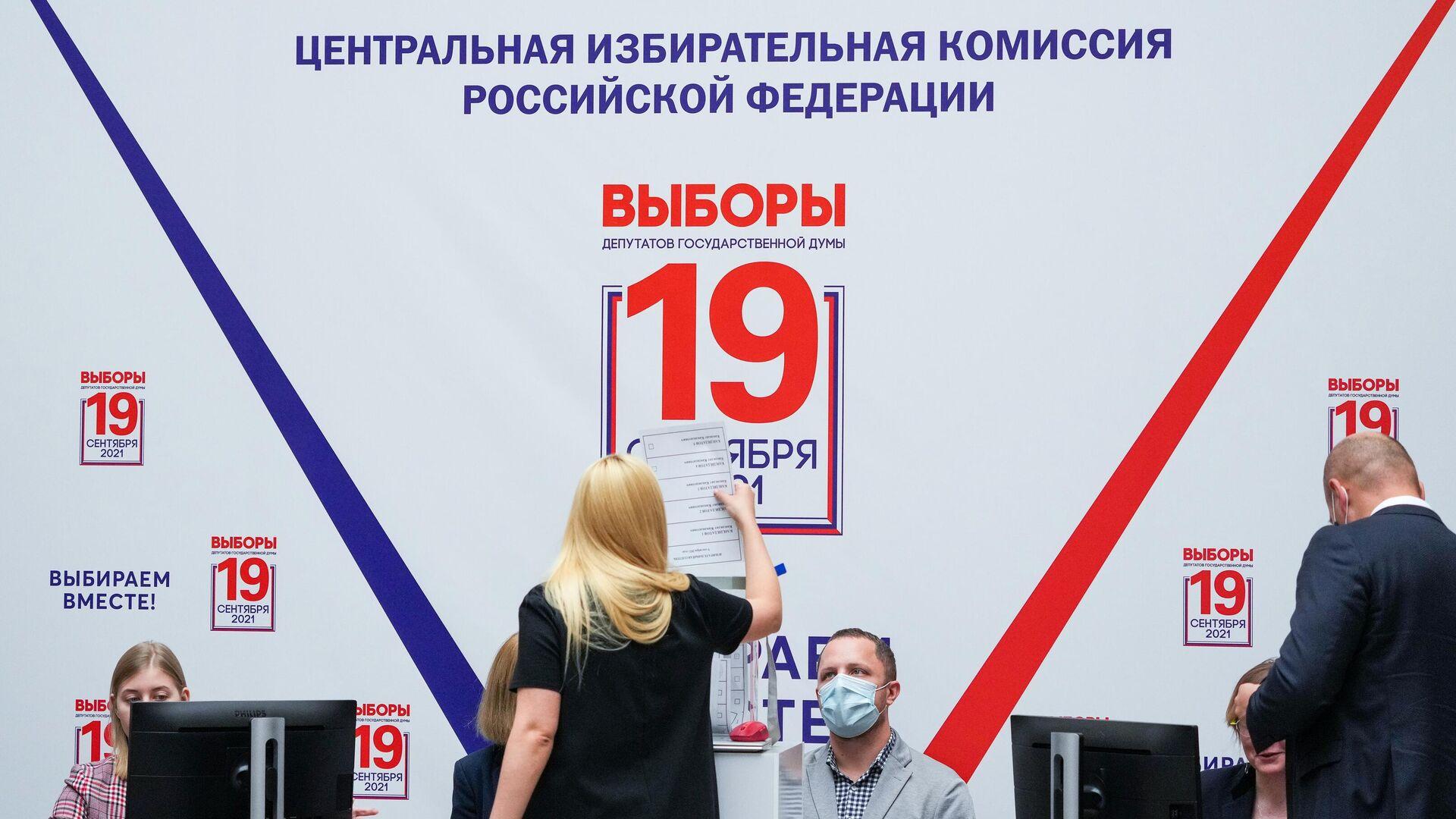 Открытое тестовое голосование в ЦИК России - РИА Новости, 1920, 12.09.2021