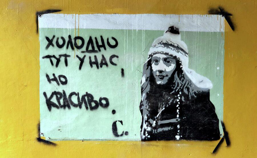 Граффити на стене заброшенной школы в Териберке