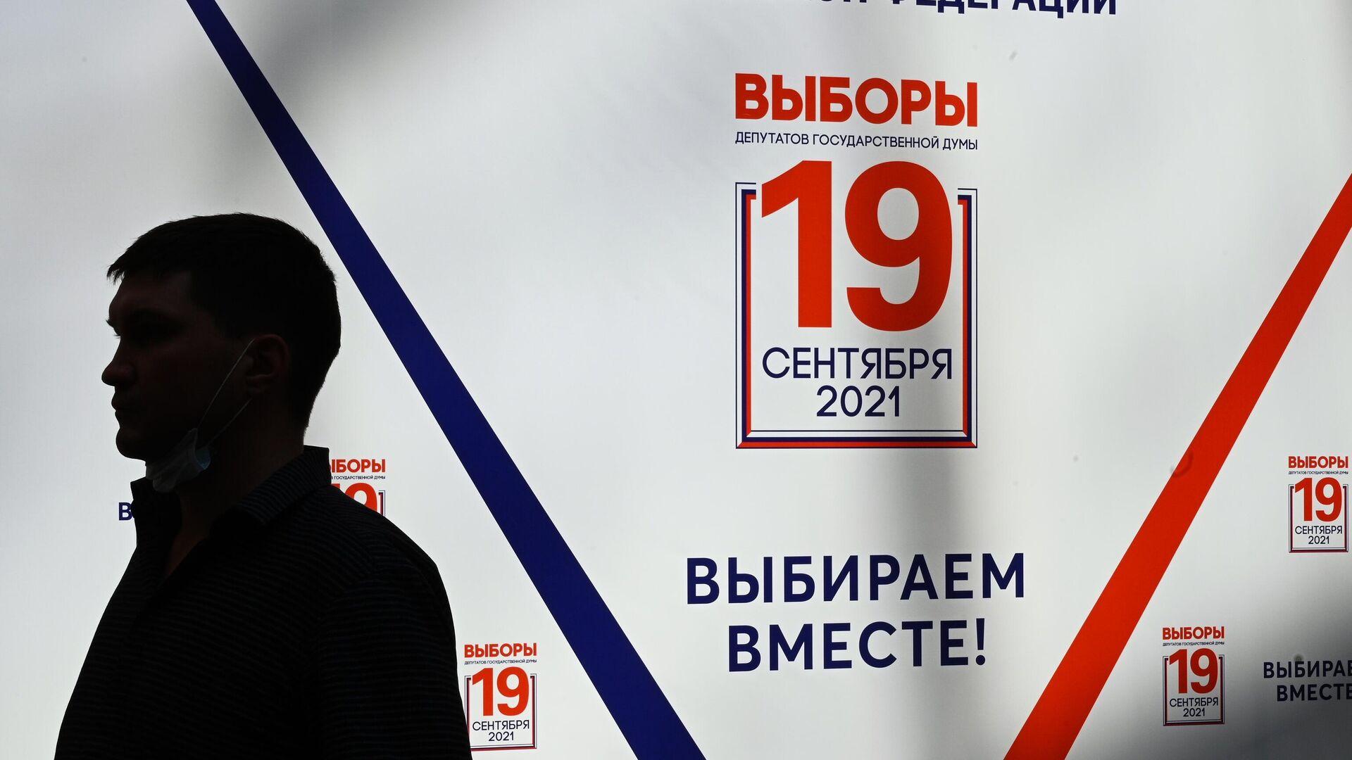 Вступил в силу запрет на публикацию данных об итогах голосования на выборах