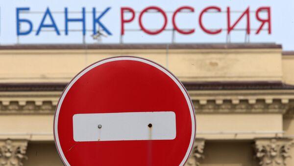 Здание банка Россия. Архивное фото