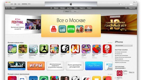 Чарты российского App Store