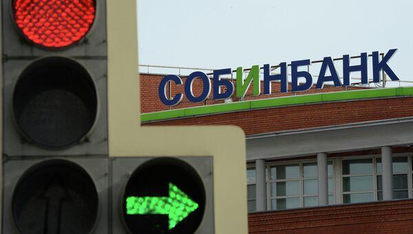 Здание Собинбанка в Москве. Архивное фото