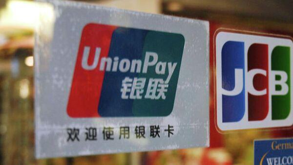 Логотипы платежных систем. Архивное фото