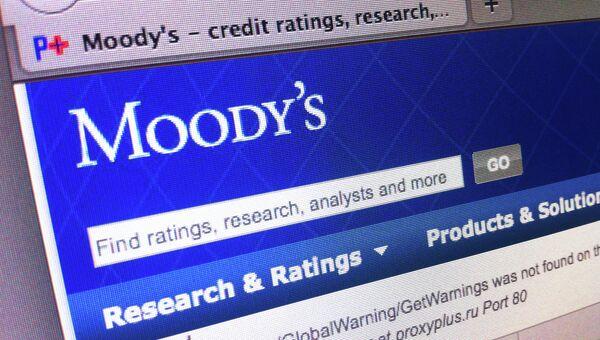 Сайт международного рейтингового агентства Moody`s