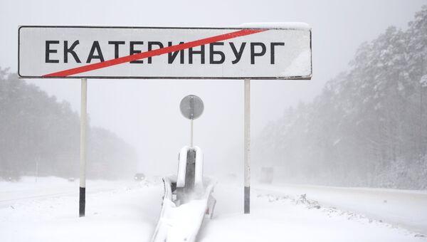 Метель в Екатеринбурге