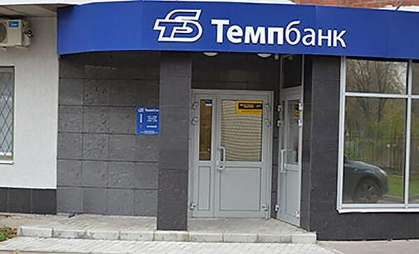 Отделение банка Темпбанк. Архивное фото
