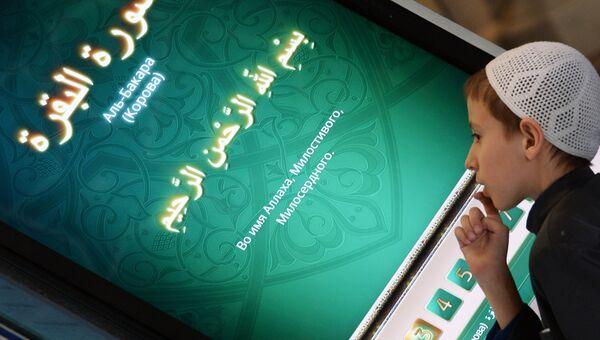 Выставка Серебряный Коран в Казани. Архивное фото