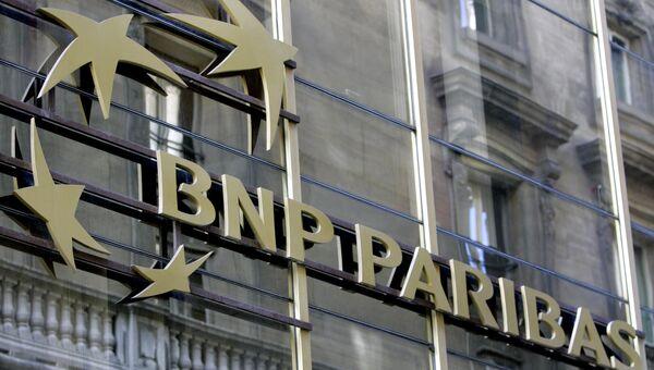 Офис банка BNP Paribas в Париже. Архивное фото