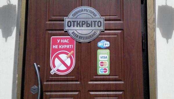 Запрет на курение в кафе и ресторанах в Москве с 1 июня. Архив