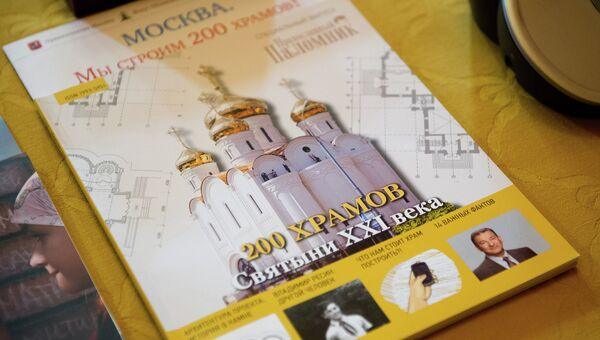 Заседание попечительского совета и рабочей группы Фонда поддержки строительства храмов города Москвы. Архивное фото