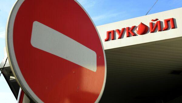 Автозаправочная станция компании Лукойл, архивное фото