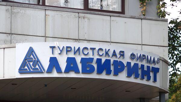 Вход в офис турфирмы Лабиринт в Москве