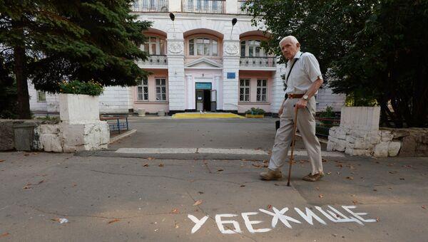 Надпись Убежище на асфальте на одной из улиц в Донецке