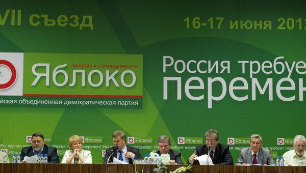 Съезд партии Яблоко. Архивное фото