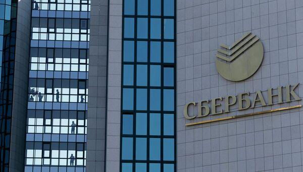 Офис компании Сбербанк в Москве
